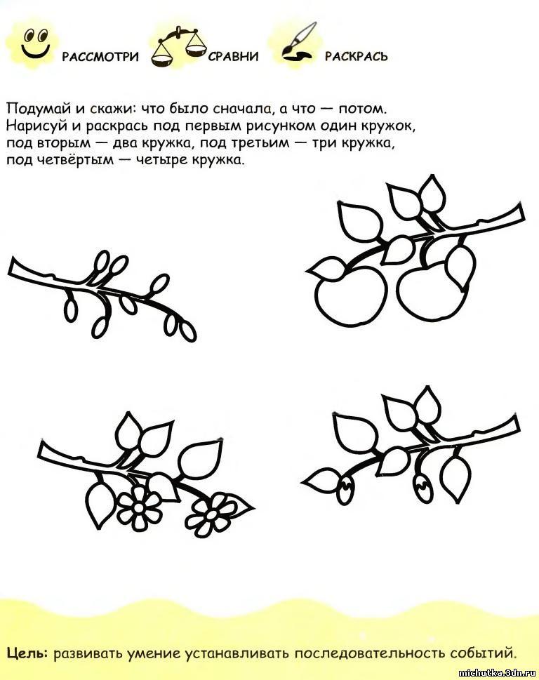 дидактический материал для детского сада