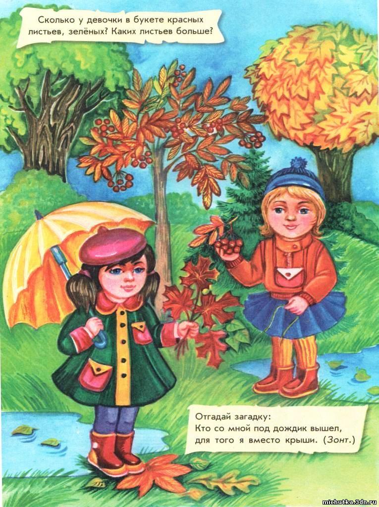 занятия для детей знакомство с окружающим миром