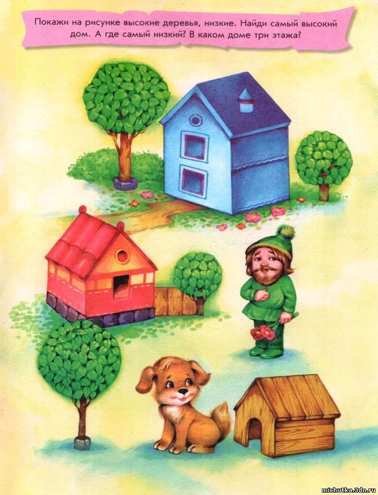 знакомство с семьей для детского сада
