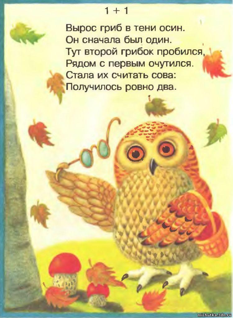 стихотворные задачки для детей