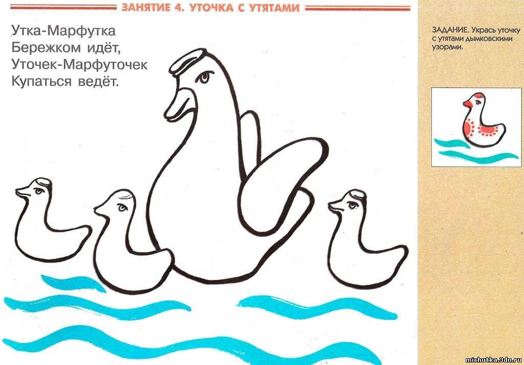 Дымковская игрушка уточка раскраска