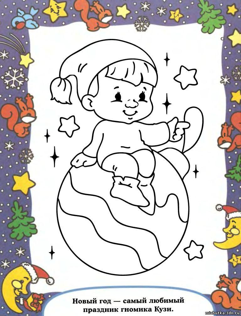 Раскраска новогодняя для детей 2-3 лет